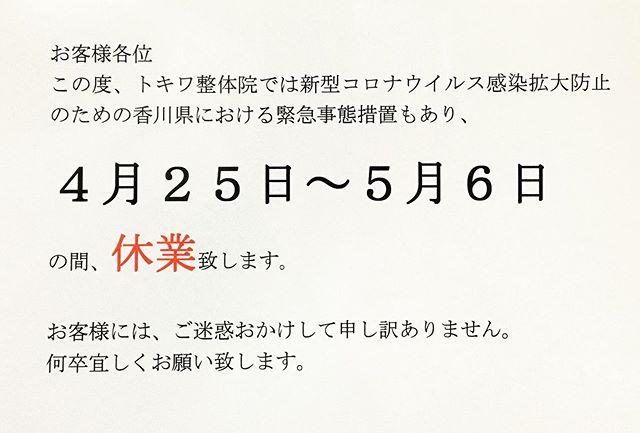 この度 トキワ整体院は、 新型コロナウィルス感染拡大防止のための香川県における緊急事態措置もあり、 4月25日〜5月6日まで休業致します。 お客様には、ご迷惑おかけして申し訳ありません。 何卒宜しくお願い致します。 休業中もトキワ整体院では、SNSを通して定期的にコロナ対策に役にたてれる情報をアップしていきます! こんな状況ではありますが、 みなさん健康第一に今できる事をやって逆境に負けないで頑張って乗り切りましょう!!