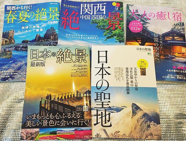 こんにちは️ 今日も、とても良い天気でしたね♪ こんな日こそ、外に行きたいですが、今はコロナの影響もあり、外出は控えております。。 ・ ゴールデンウィークですが、ゴールデンウィークではない気分です ・ 今回は、旅行など行けれませんでしたが、コロナが終息したら行くところ決めとこうと思い、日本の絶景や聖地めぐりの本を読んで見ました ・ 本を読んでみると、すごい綺麗な絶景ばかりで、こんな綺麗なところが日本には沢山あるんだと感激してます!!! ぜひこの絶景を、コロナが終息したら直接見に行こうと思います ・ 今は行くのは難しいですが、みなさんもぜひ読んでみて1人でも家族や恋人や友達など大切な人と一緒に、絶景や聖地巡りの計画立てるのも楽しいかもしれません ・ ・ https://nseitai.com/ 【完全予約制】 【電話番号】080-9542-8357 【営業時間】9:00〜21:00 【定休日】不定休 【住所】〒760-0054香川県高松市常磐町1-9-17 ・ 4月25日〜5月6日まで、新型コロナウィルス感染拡大防止のための香川県における緊急事態措置もあり、休業致します。